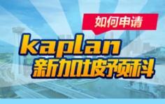 kaplan新加坡预科如何申请