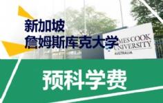 新加坡詹姆斯库克大学预科学费