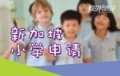 新加坡小学申请