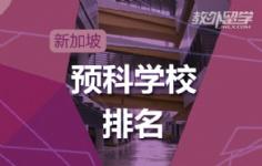 新加坡预科学校排名