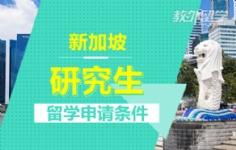 新加坡研究生留学申请条件