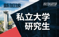 新加坡私立大学研究生