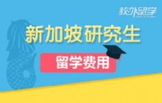 新加坡研究生留学费用
