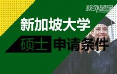 新加坡大学硕士申请条件