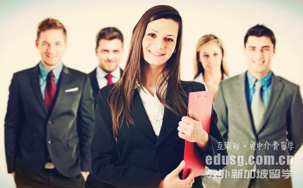 新加坡留学大学商科专业就业好吗