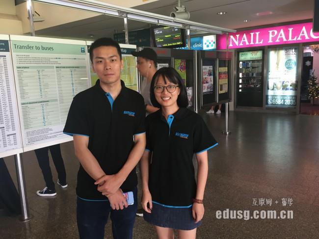新加坡本科留学时间