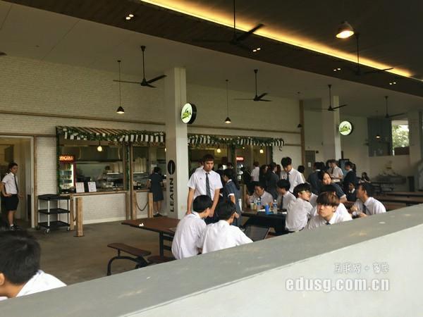 新加坡留学酒店管理费用