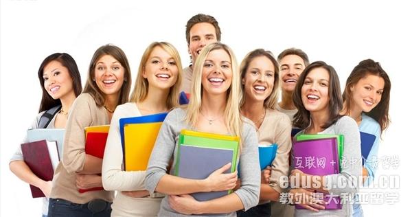 澳洲留学读研会计专业