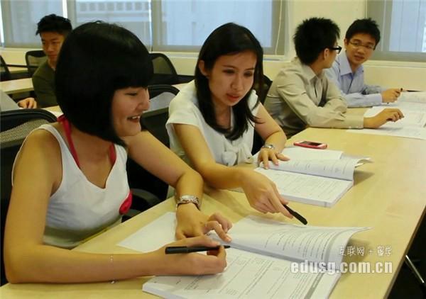 新加坡本科留学学费多少钱