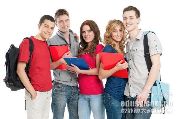 高中去澳洲留学条件