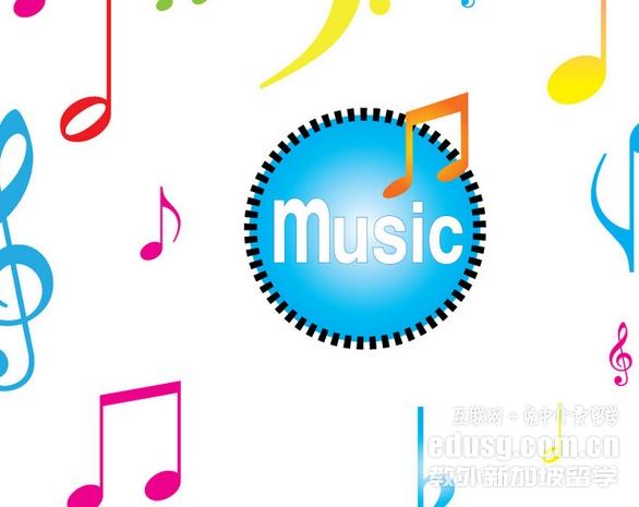 新加坡大学音乐管理专业就业方向