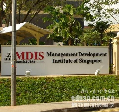 新加坡管理发展学院留学要求