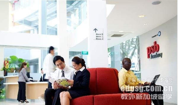 新加坡PSB学院拥有一流的合作大学