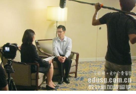 新加坡留学研究生传媒专业