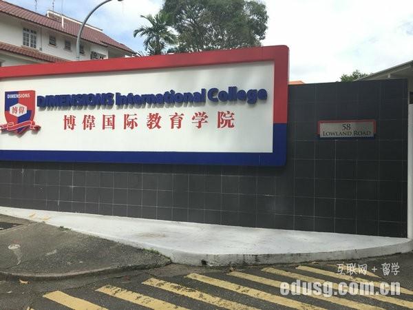 新加坡aeis私立院校