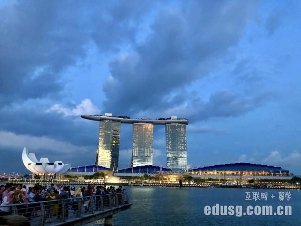 新加坡留学一年大概要多少钱