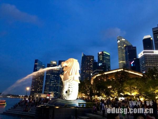 新加坡研究生留学一年大概要多少钱