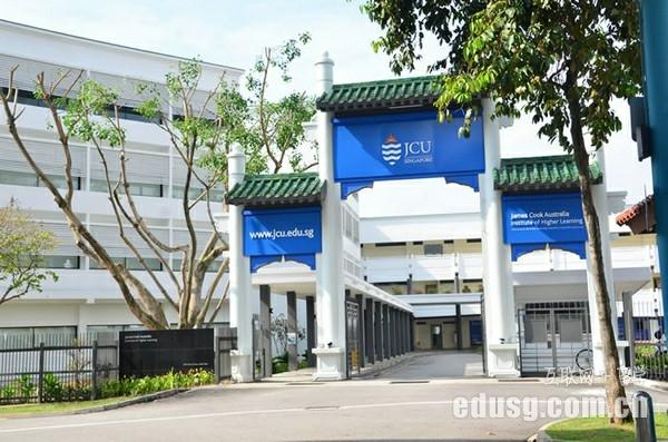 新加坡詹姆斯库克大学留学要求