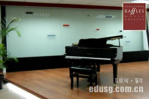 新加坡音乐专业留学就业