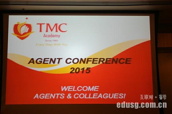 新加坡tmc学院具体费用