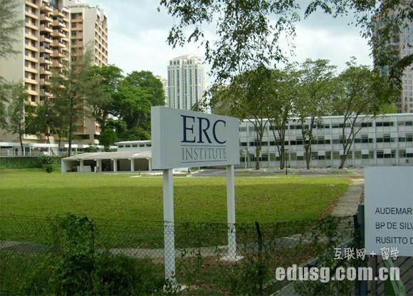 新加坡erc学院地址
