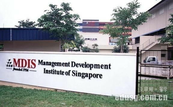 mdis新加坡大专课程