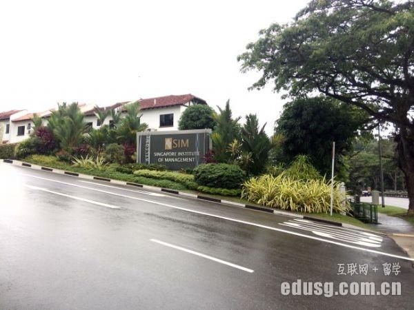 新加坡sim管理学院读研究生的条件
