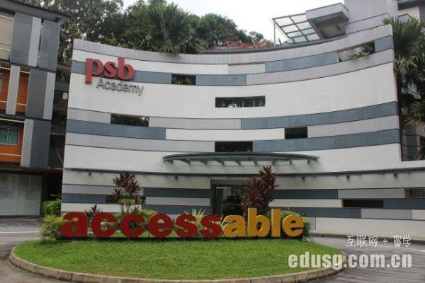 新加坡psb学院语言要求