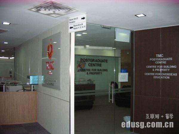 新加坡tmc研究生