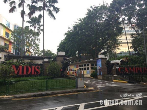 新加坡mdis学院中国认证
