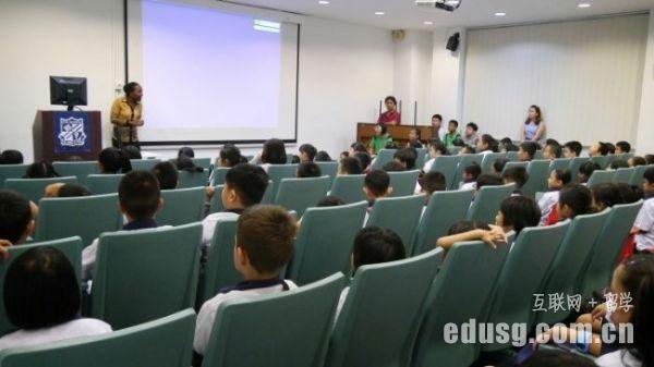 新加坡小学留学的费用