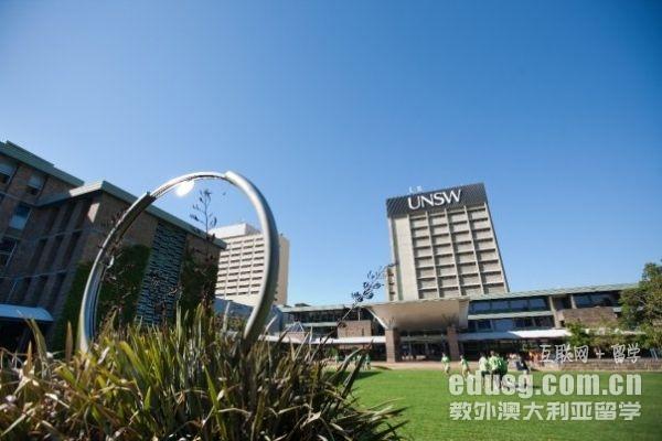 新南威尔士大学申请语言条件