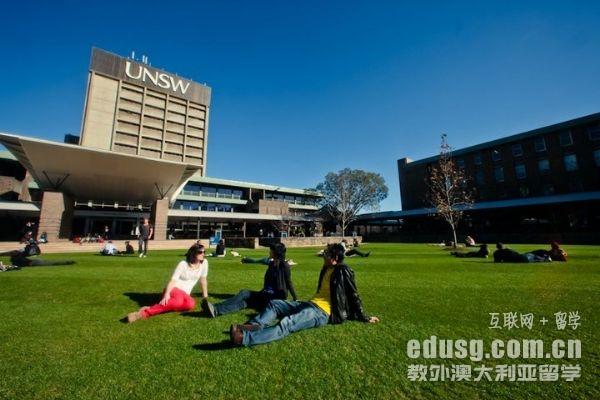 去悉尼大学还是新南威尔士大学