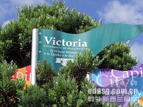 新西兰维多利亚大学高等教育硕士