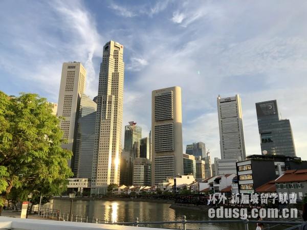 新加坡留学条件及费用一览表