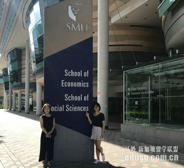 新加坡管理大学费用