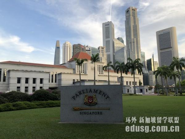 新加坡商科留学费用