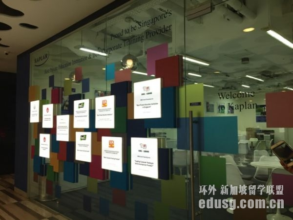 新加坡kaplan文凭国内承认吗
