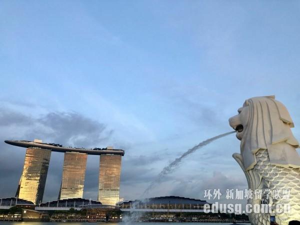 新加坡私立研究生费用
