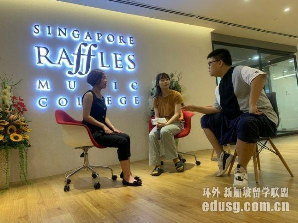 新加坡莱佛士音乐学院是几本