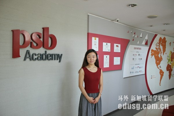 新加坡psb学院教育学