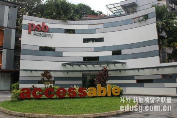 专科毕业去新加坡留学