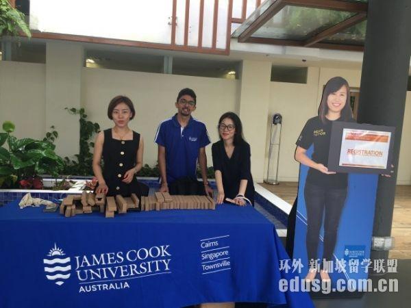 詹姆斯库克大学新加坡校区学费