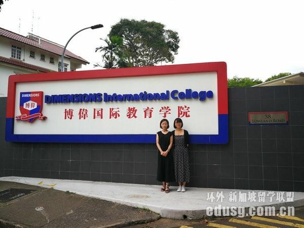 新加坡o水准学校哪个好