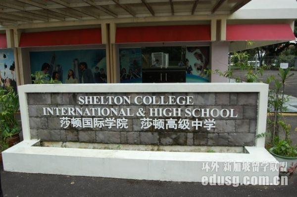 新加坡莎顿学校好吗