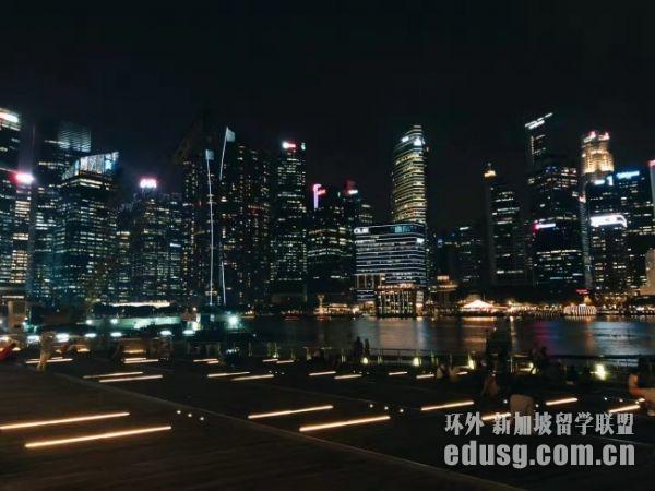到新加坡留学生活费多少
