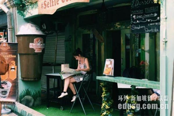 新加坡研究生读语言