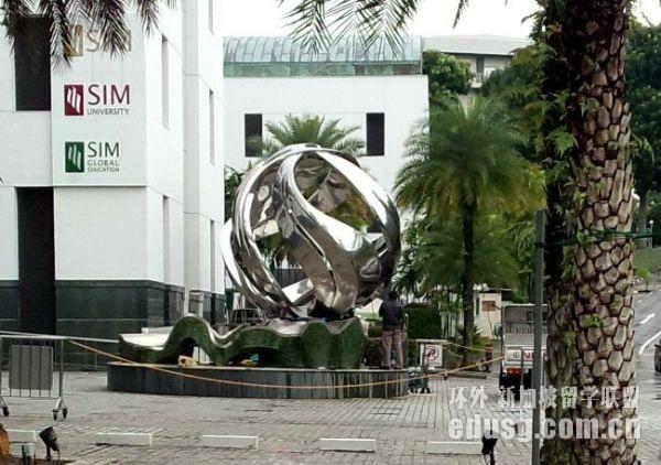新加坡sim大学专业课程