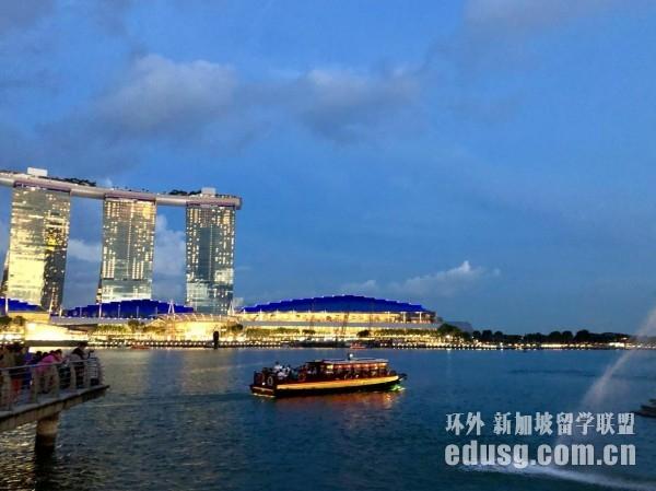 二本毕业去新加坡留学要花多少钱