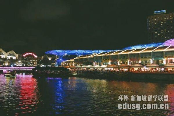 新加坡学费生活费多少